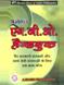 NGO Handbook Hindi