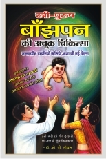 Stri  Purush : Banjhpan Ki Achook Chikitsa