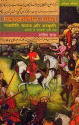 Madhyakaleen Bharat Rajniti Samaj Aur Sanskriti