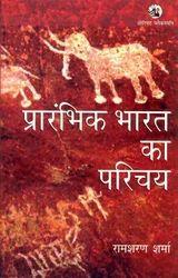 Prarambhik Bharat Ka Parichay Hindi