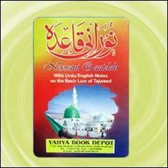 Quran for Children,Urdu Qaida,Ama para,Sura-E-Yaseen,India