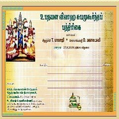 Wedding cards in pondicherry wedding invitation card suppliers wedding cards stopboris Gallery